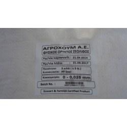 Φυσικός Ορυκτός Ζεόλιθος σε πούδρα (0-0,025mm) 5kg